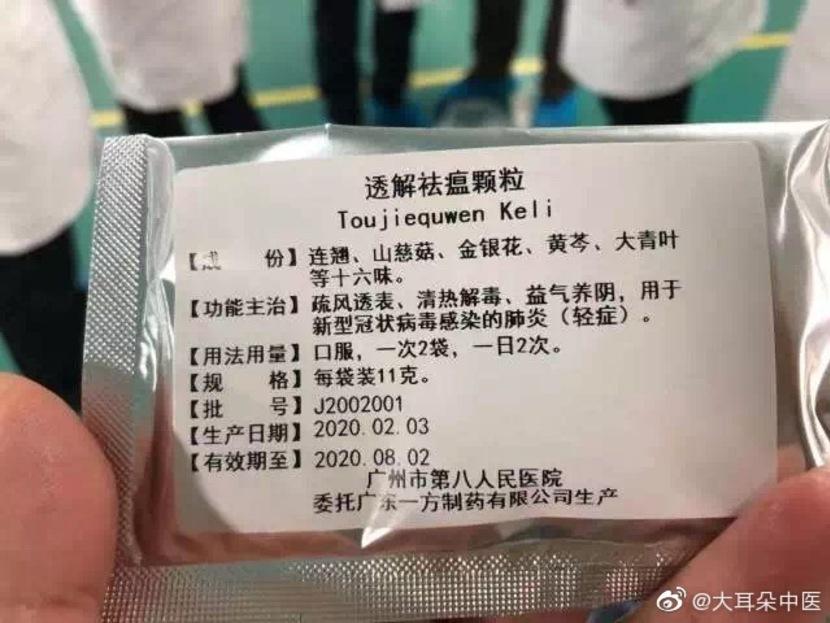 武汉肺炎中医有解?广东批准肺炎1号方用于轻症患者救治